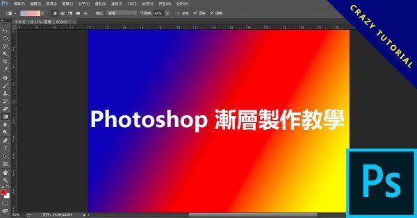 Photoshop 漸層製作教學,製作透明漸層背景