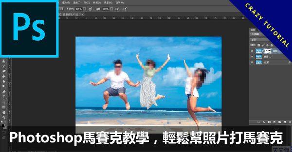 Photoshop馬賽克教學,輕鬆幫照片打馬賽克