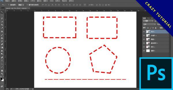 Photoshop 虛線繪製教學,可畫出多種形狀的虛線描邊