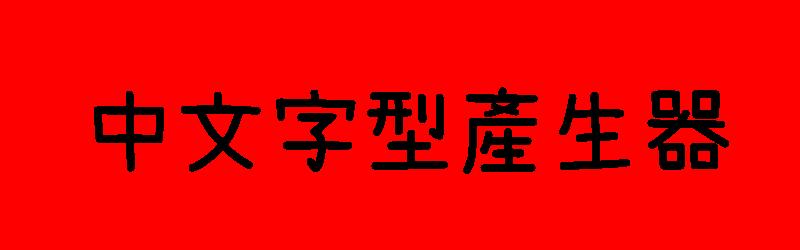 中文字型產生器