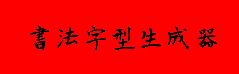 書法字型產生器