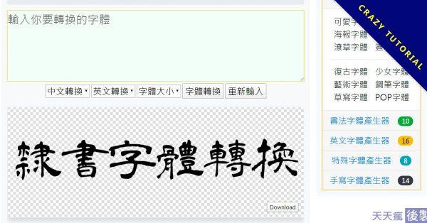 線上隸書字體產生器,可複製繁體中文轉換