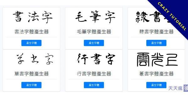 46種字體轉換複製工具,繁體中文和英文皆能使用