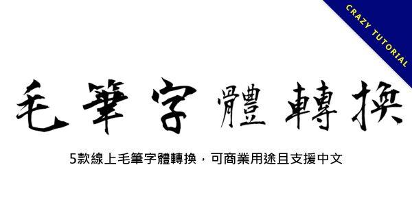 5款線上毛筆字體轉換,可商業用途且支援中文