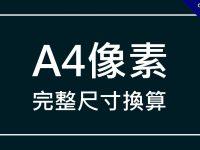 A4像素比例是多少?    這一篇告訴你完整尺寸換算