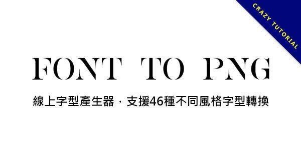 Font To Png 線上字型產生器,支援46種不同風格字型轉換