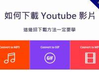 如何下載 Youtube 影片,這幾招YT下載方法一定要學