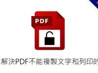 教你解決PDF不能複製文字和列印的問題,一分鐘解鎖PDF已保全