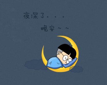 晚安問候貼圖