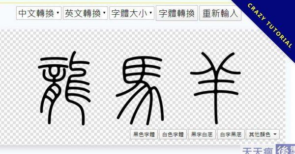線上免費小篆體產生器,支援部分繁體中文
