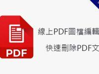 線上PDF圖檔編輯軟體,快速刪除PDF文字