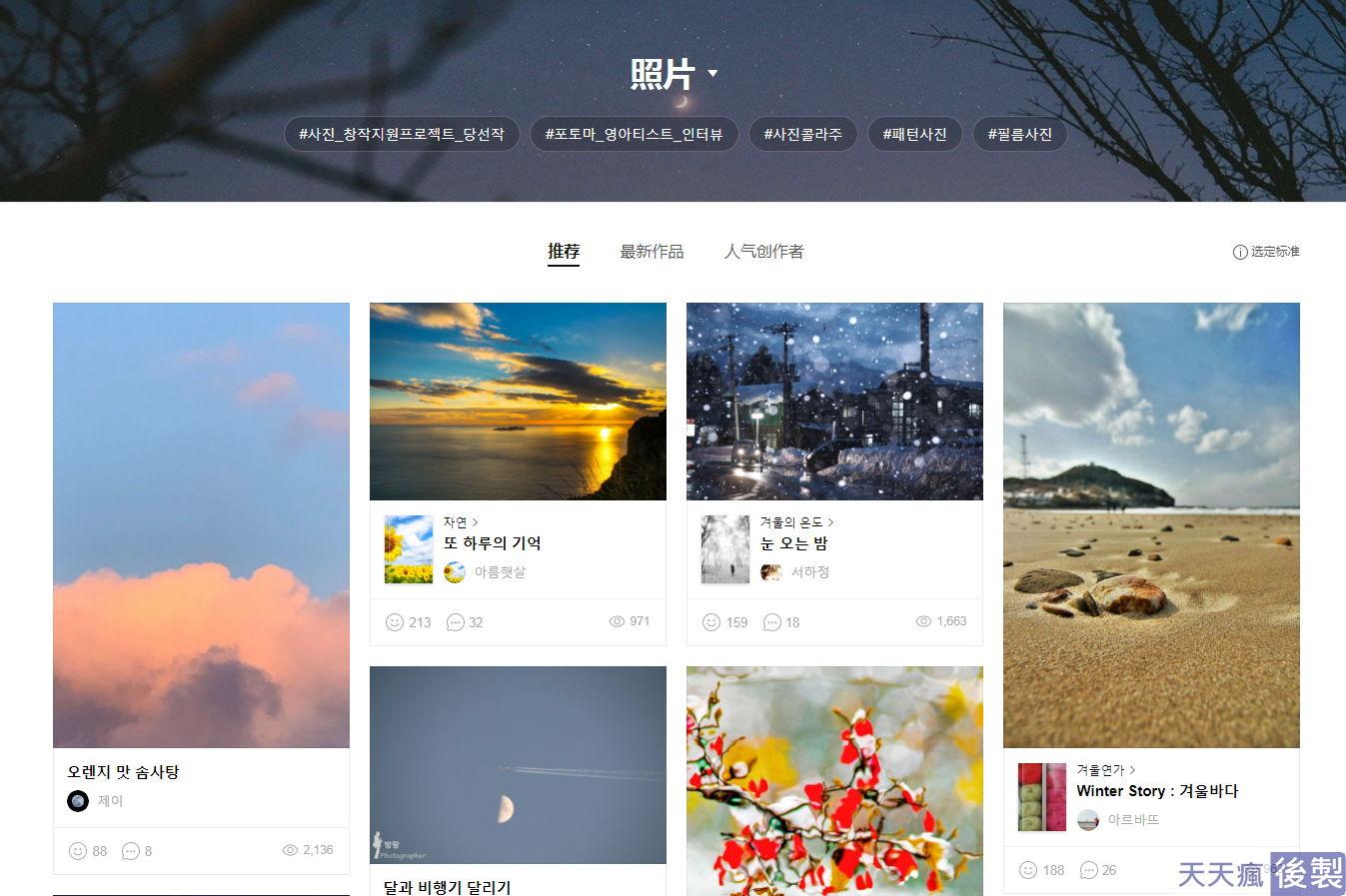 韓國攝影圖庫