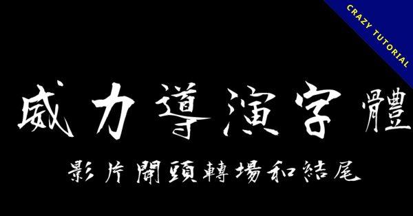 27款威力導演字體下載,文字可用在影片開頭轉場和結尾