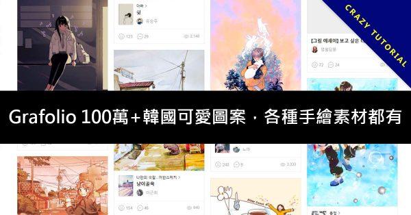 Grafolio 100萬+韓國可愛圖案,各種手繪素材都有