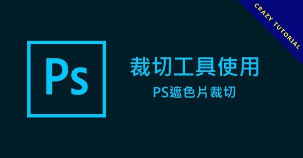 PhotoShop 裁切工具使用和固定比例裁切
