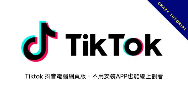 Tiktok 抖音電腦網頁版,不用安裝APP也能線上觀看