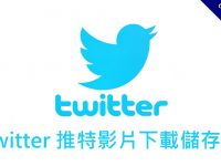 Twitter 推特影片下載儲存器,輸入影片網址就能有下載捷徑