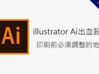 illustrator Ai出血設定,印刷前必須調整的地方