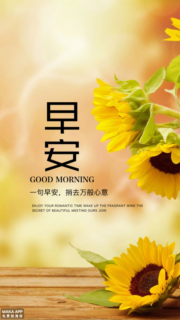 早安祝福圖