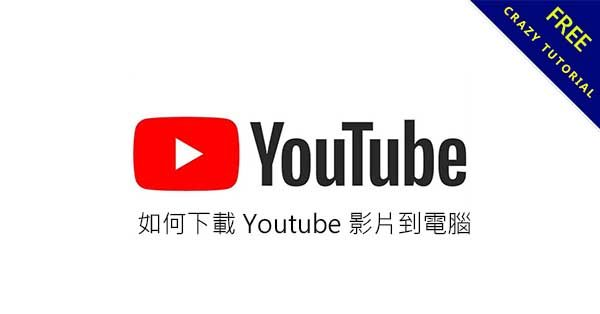 如何下載 Youtube 影片到電腦,真的很簡單!!