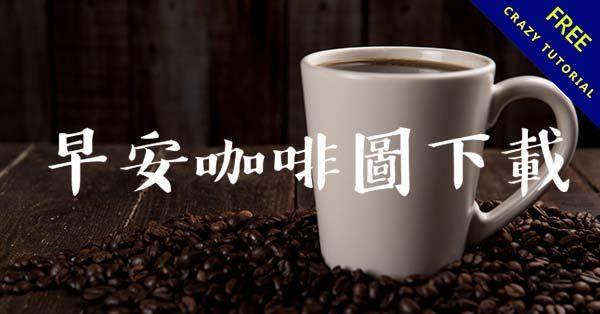 38張早安咖啡圖下載,祝賀早晨最好的咖啡早安圖