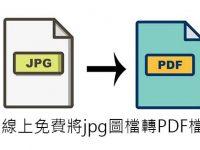線上免費將jpg圖檔轉PDF檔,還可多張圖檔合併成PDF