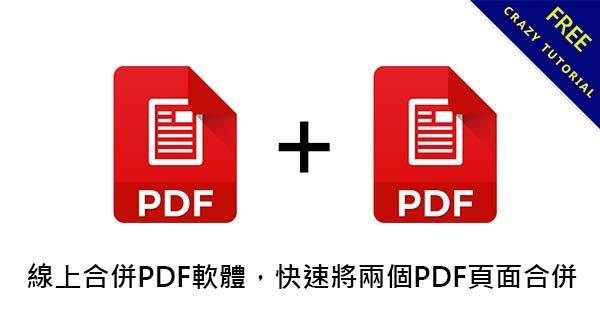 線上合併PDF軟體教學,快速將兩個或多個PDF頁面合併