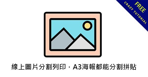 線上圖片分割列印,A3海報都能分割拼貼