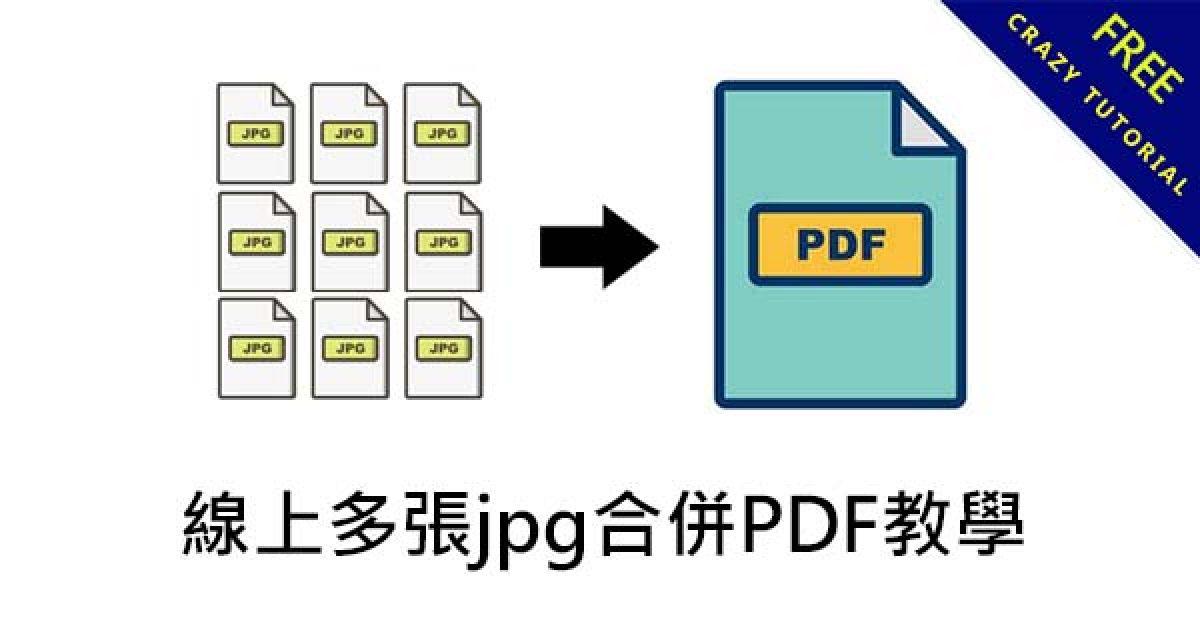 快速多張jpg合併PDF教學,額外支援PNG、BMP和GIF格式