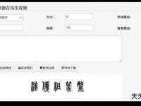 線上小篆繁體轉換器,輸入中文就能轉換