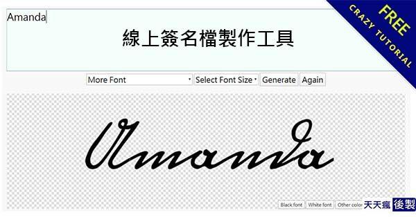 線上簽名檔製作工具,適合郵件mail的簽名格式
