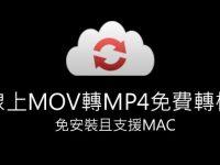 線上MOV轉MP4免費轉檔,免安裝且支援MAC