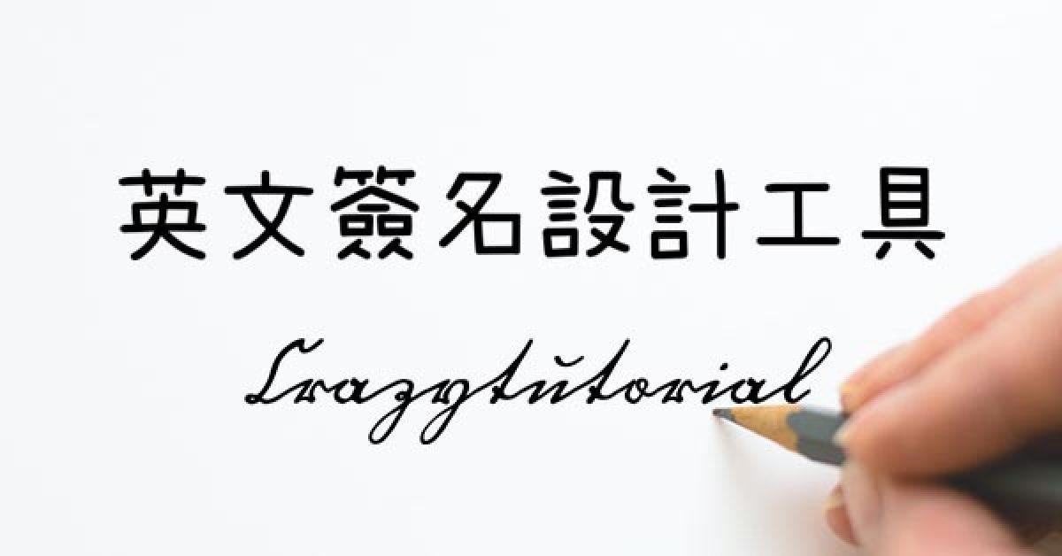 15款線上英文簽名設計工具,永久免費使用