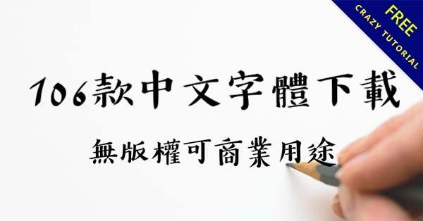 【精華整理】106款免費繁體中文字體下載,字體無版權可商業用途