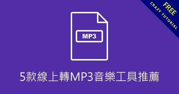 5款線上轉MP3音樂工具推薦,高音質免安裝版