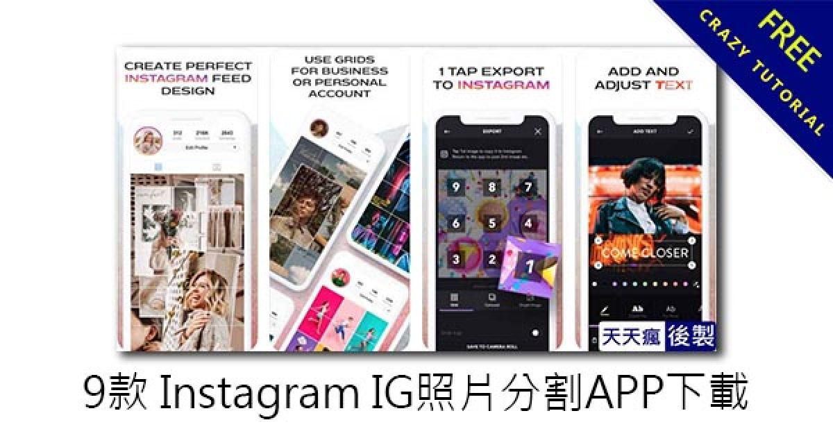 9款 Instagram IG照片分割APP下載,可將相片分割成九宮格排版