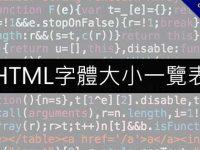 HTML字體大小一覽表,Font size網頁文字範例