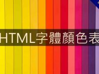 342個做網頁用的HTML字體顏色表,CSS顏色代碼可即時預覽