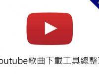 Youtube歌曲下載工具總整理,將YT影片轉成音樂
