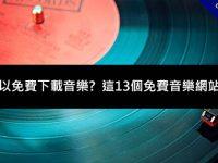 哪裡可以免費下載音樂?  這13個免費音樂網站送給你