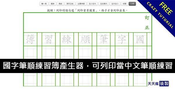 國字筆順練習簿產生器,可列印當中文筆順練習