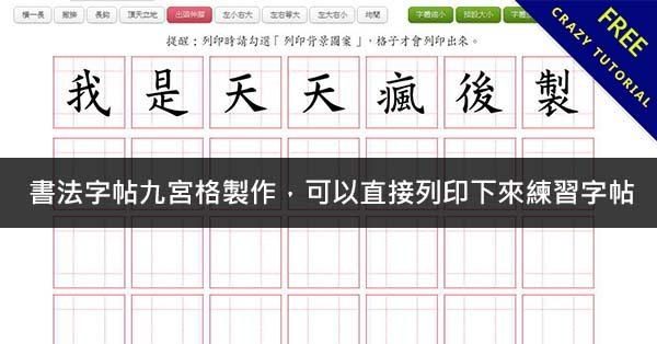 書法字帖九宮格製作,可以直接列印下來練習字帖