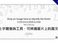 線上字體查詢工具,可辨識圖片上的圖文字元