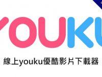 線上youku優酷影片下載器,免破解就能將影片下載到電腦