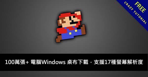 100萬張+ 電腦Windows 桌布下載,17種螢幕解析度尺寸都有