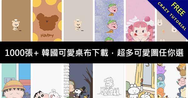 1000張+ 韓國可愛桌布下載,超多可愛圖任你選