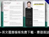 150套+英文履歷模板免費下載,應徵面試專用款