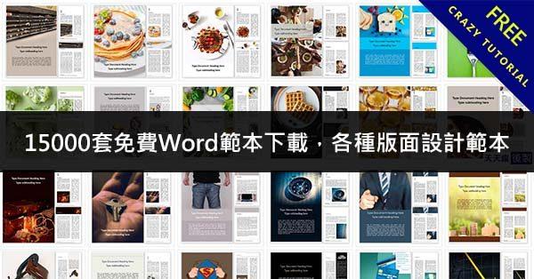 15000套免費Word範本下載,各種版面設計範本