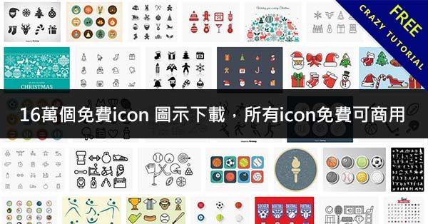 16萬個免費icon 圖示下載,所有icon免費可商用