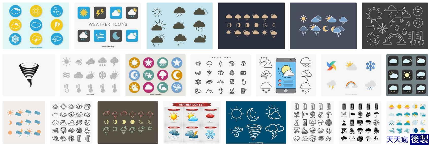 天氣icon